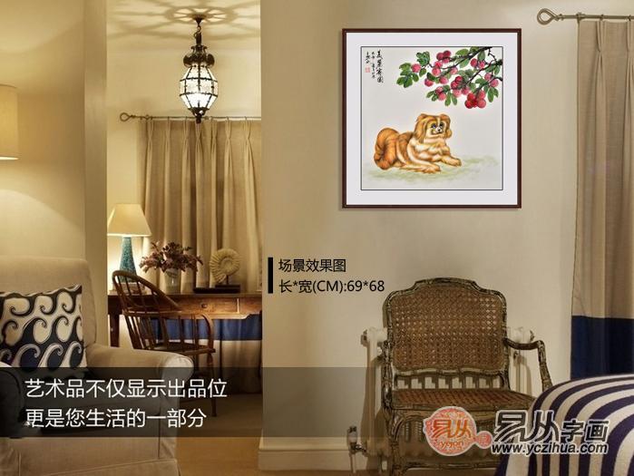 客厅装饰画 生肖图 易水斗方写意动物画 国画狗《美丽家园》场景效果