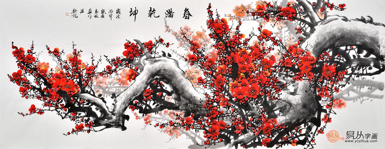 易水小六尺写意花鸟画梅花图《春满乾坤》
