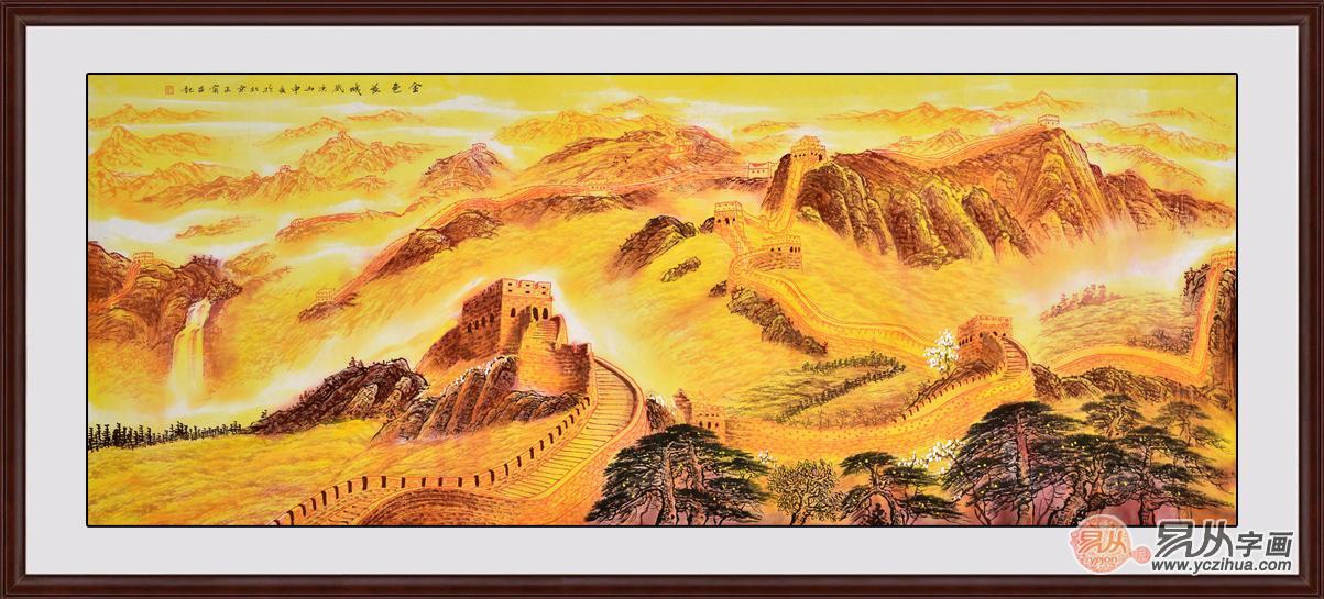长城雄风 王宁写意长城国画作品《金色长城》-书画市场行情新趋势