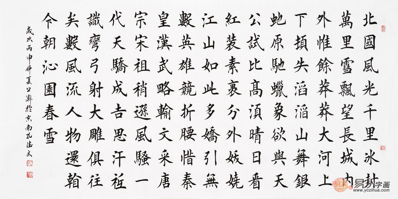 沁园春雪书法作品欣赏楷书-硬笔的特点