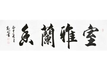 集字书法春联 赵孟頫行书七言对联合辑图片