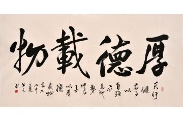 上元四尺横幅行书书法《厚德载物》图片