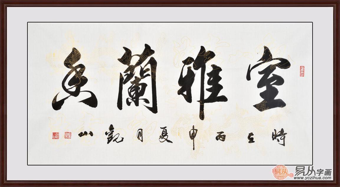 字画词句 诗词沁园春雪书法修身养性