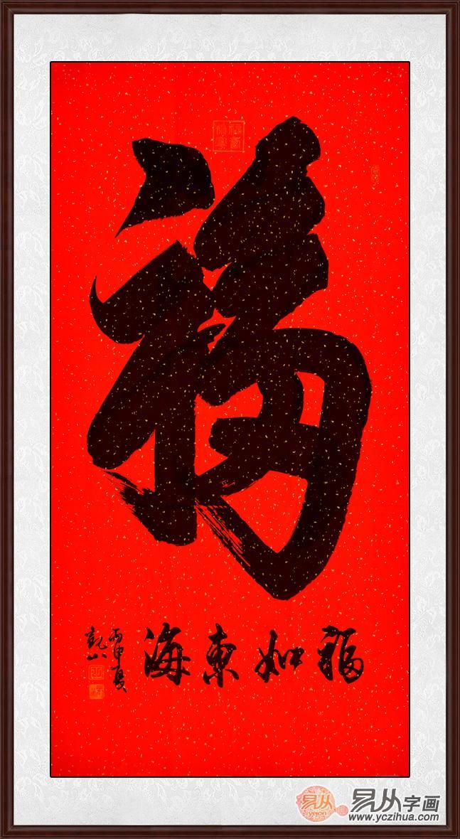 煞迎福 国宾礼书法家观山书法作品《福》-福字书法欣赏