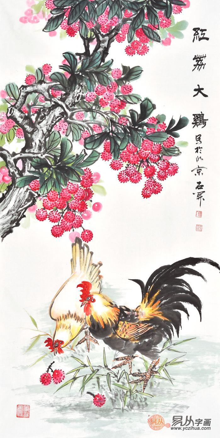 名家国画花鸟欣赏_玄关挂画 石开大吉大利荔枝公鸡图《红荔大鸡》-【易从网】