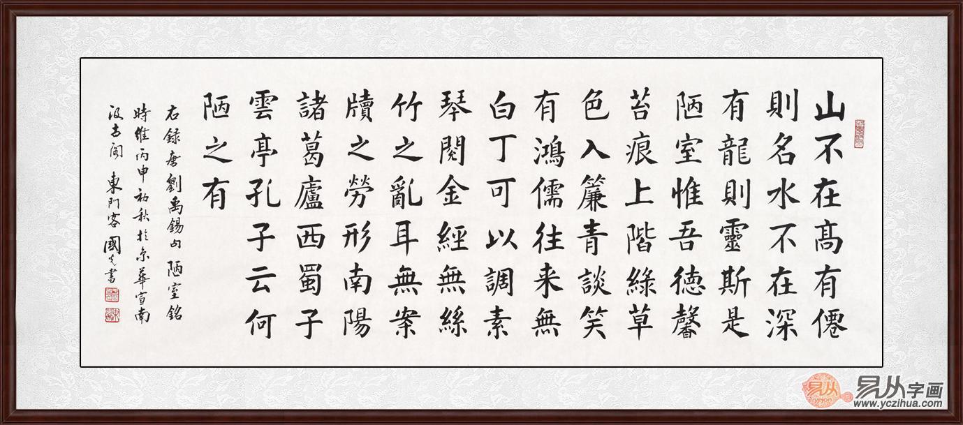 陋室铭书法作品欣赏 字写的真好点个赞
