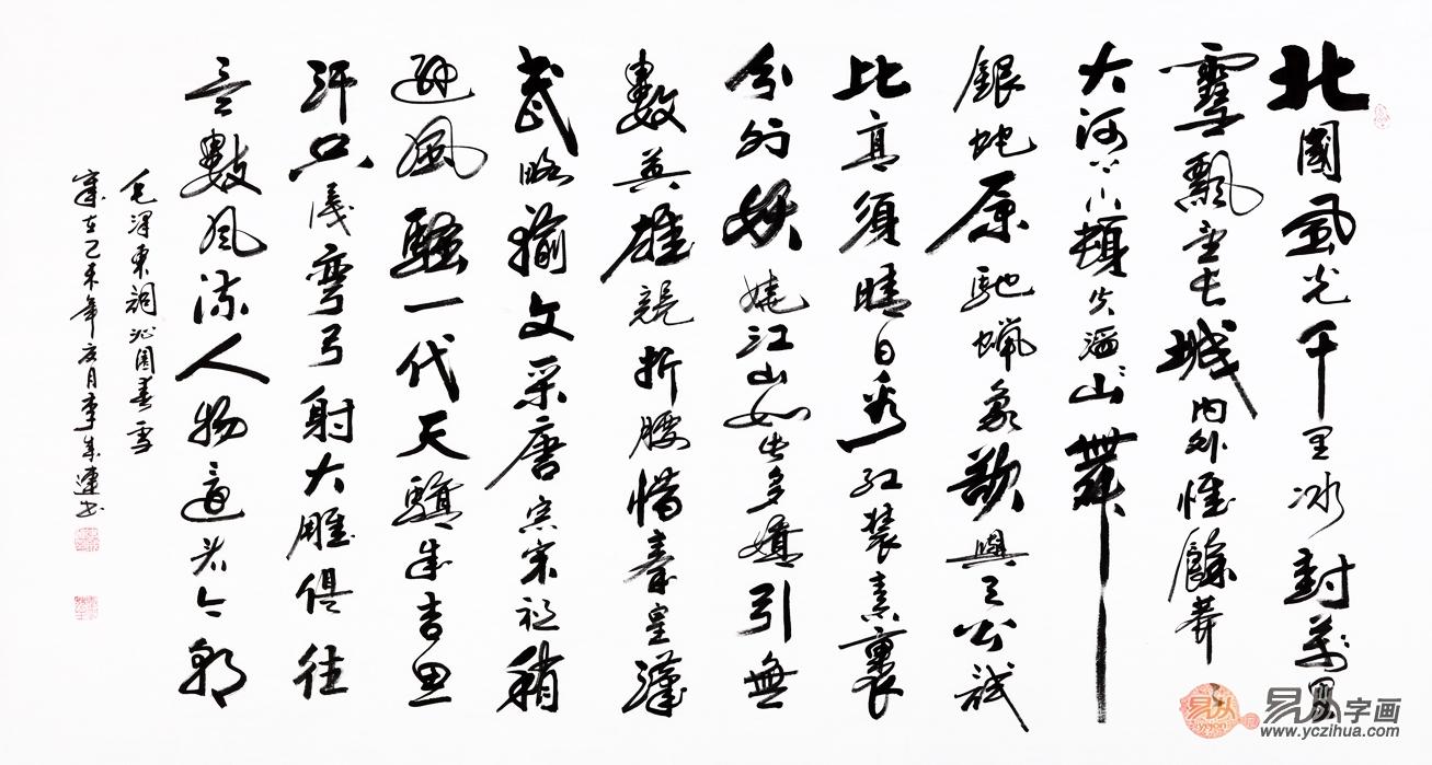 连六尺横幅行草书法作品《沁园春雪》-书画收藏三大技巧 李成连 沁