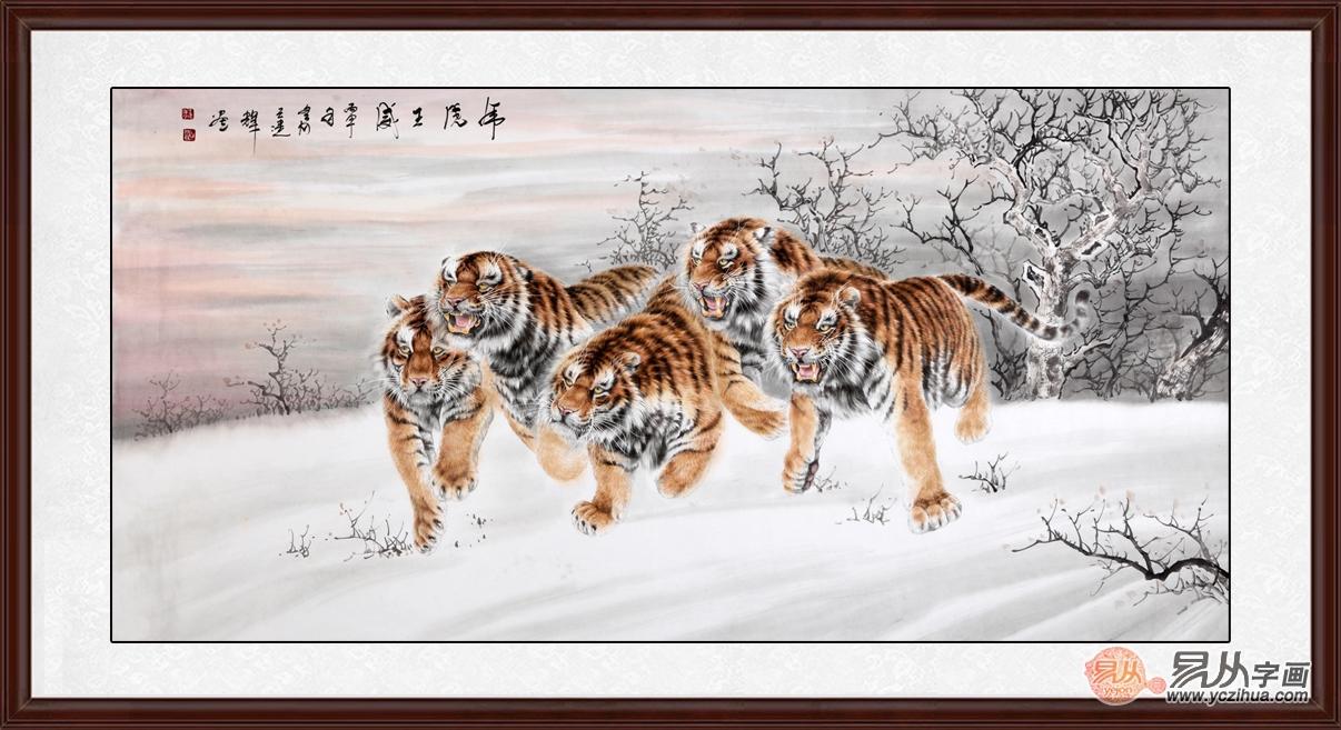 中国虎王新秀 工笔画大师王建辉八尺横幅工笔动物画精品佳作《虎虎生