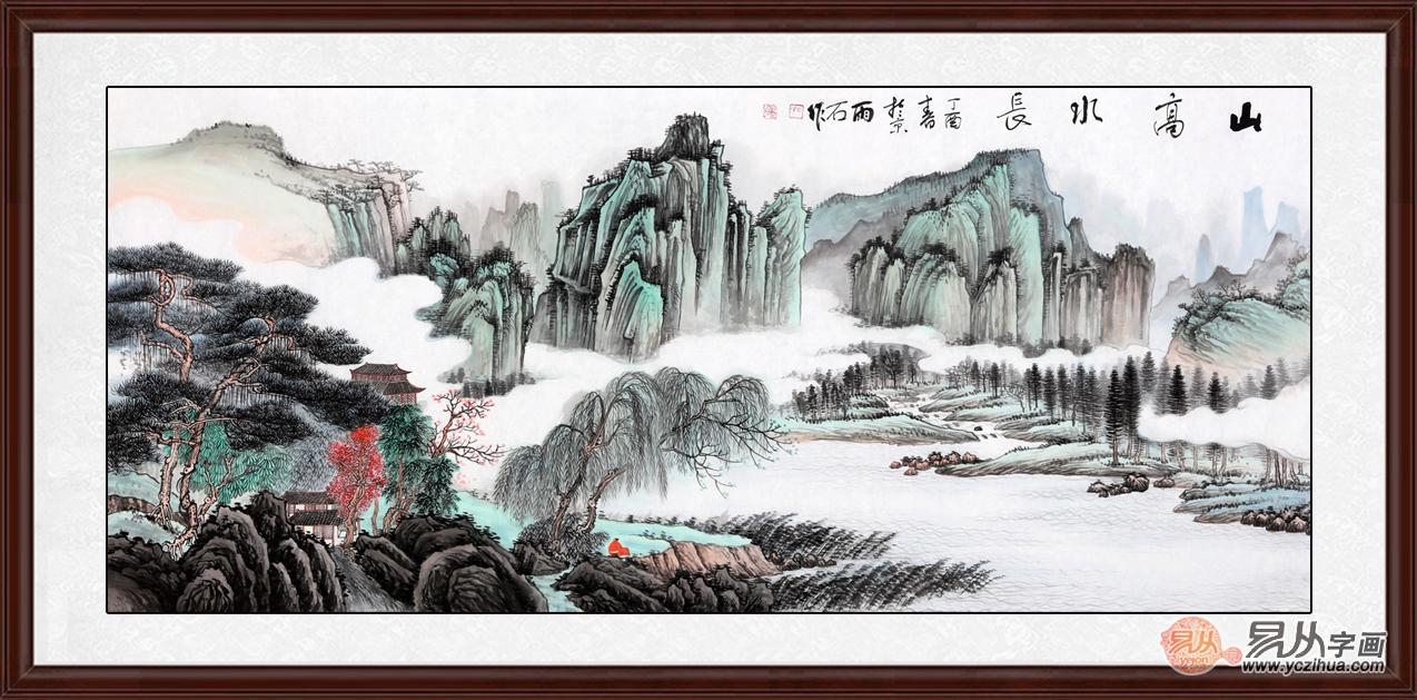 巨型横幅国画山水大�_雨石六尺横幅(精品)山水画作品《山高水长》   作品来源:易从网