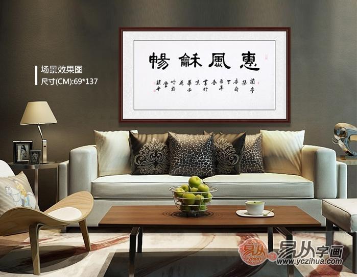客厅沙发背景墙挂什么字画好 名人书法大气伴随优雅图片