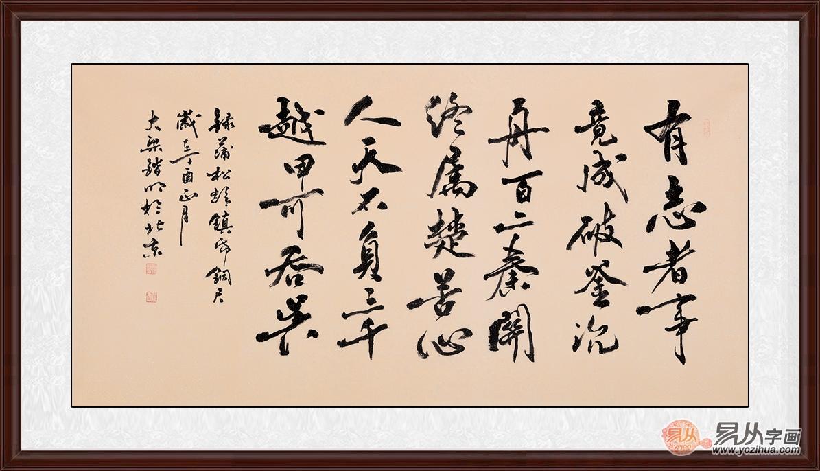 组图书法家刘锴明和他的行草书法作品v组图(行草)游戏幼儿园情趣提高课堂图片