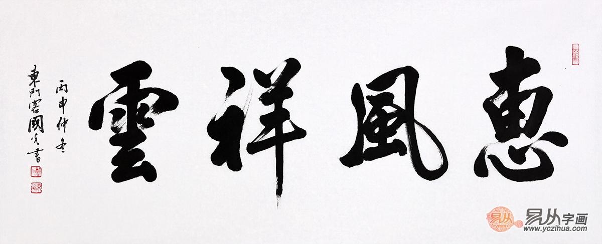 刘炳森弟子于国光书法《惠风祥云》来自【易从网】