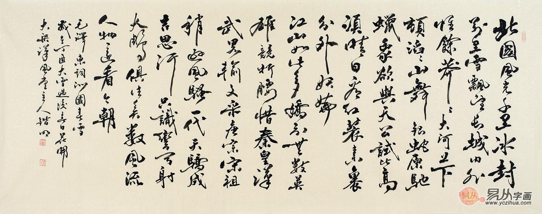 当代实力派书法家刘锴明书法作品《沁园春雪》作品来源:易从网图片