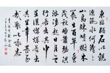 國賓禮書法家觀山六尺書法《觀滄海》