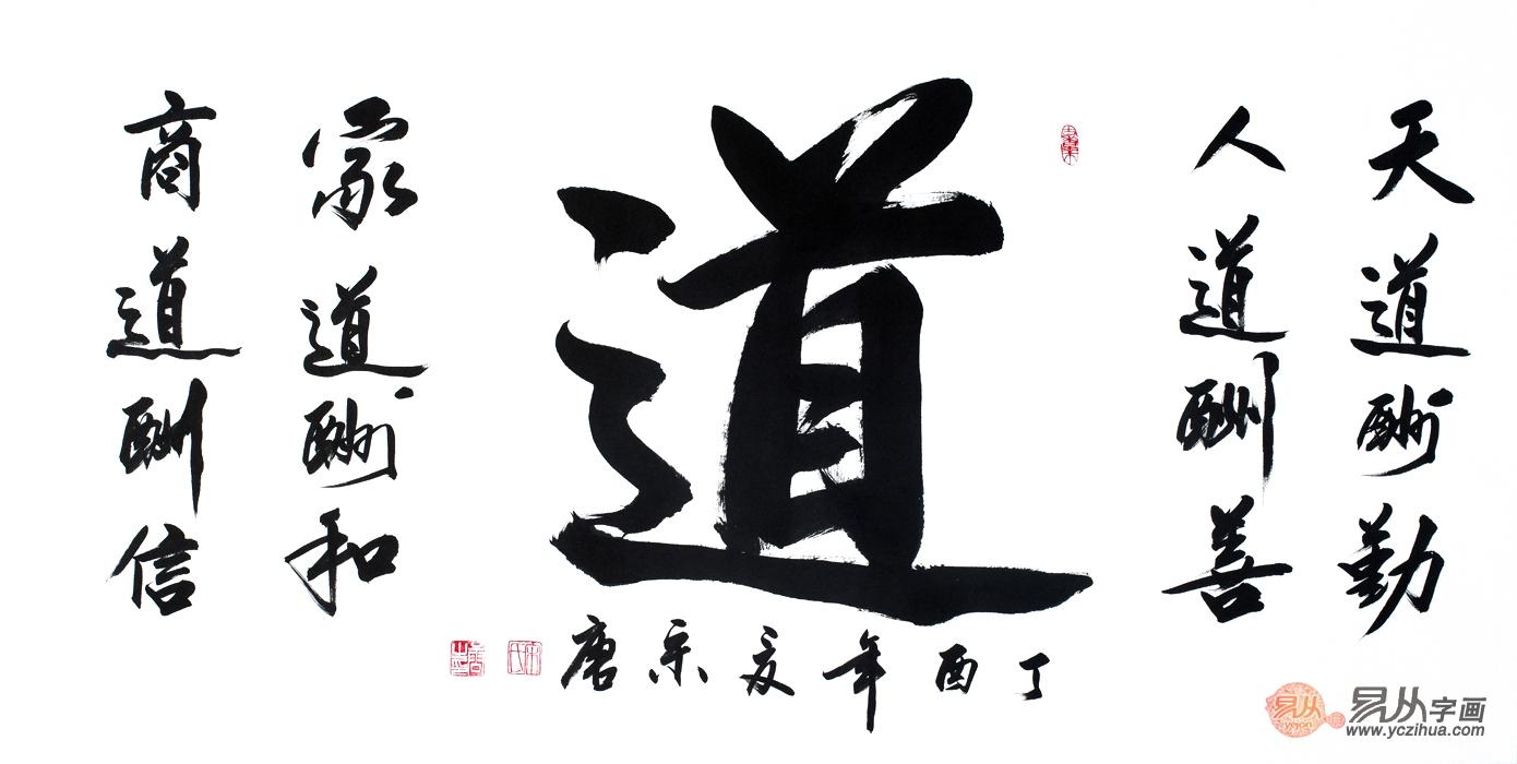 宋唐从小就酷爱传统的中国书法艺术,善行书,楷书.