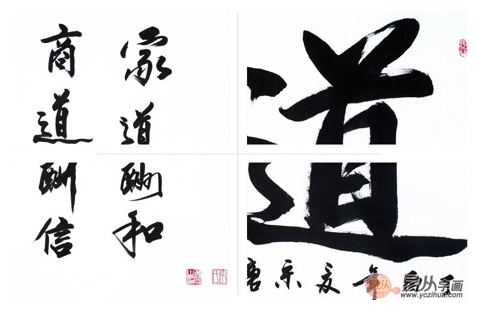 从小就酷爱传统的中国书法艺术,在浓厚兴趣的驱使下,以丰富想象力和