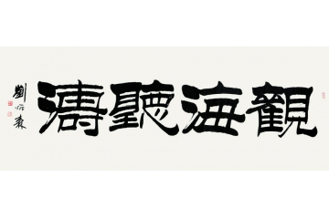近现代著名书法家刘炳森书法《观海听涛》