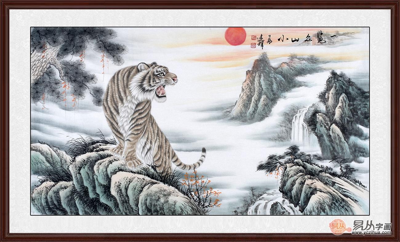 高瞻远瞩 国画名家王建辉六尺横幅动物画老虎《一览众山小》