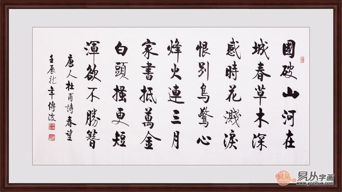 李传波横幅行书书法作品《春望》【易从网】图片