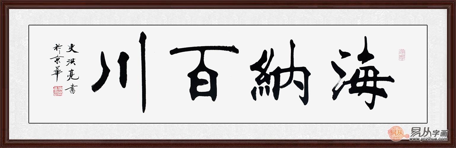 当代著名书法家史洪亮楷书作品《海纳百川》