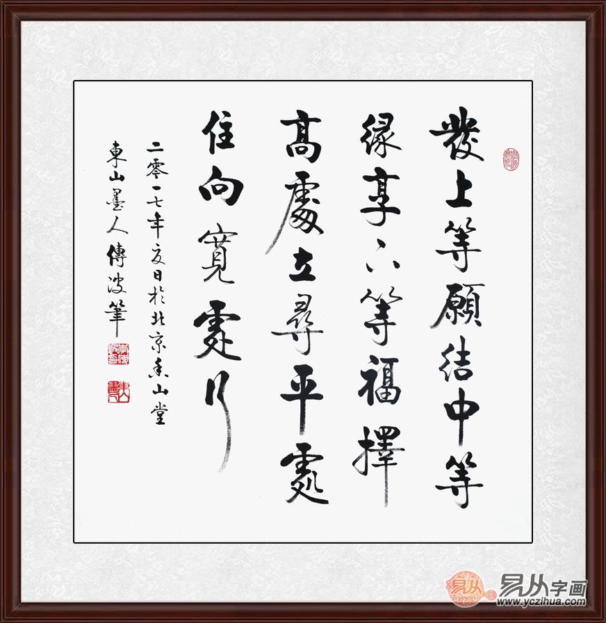 李传波斗方书法作品《发上等愿》图片