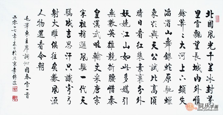 李传波启功体书法作品《沁园春雪》图片