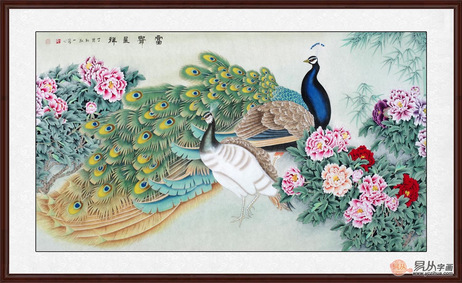 王一容六尺横幅孔雀牡丹图《富贵呈祥》作品出自:易从网  孔雀被称