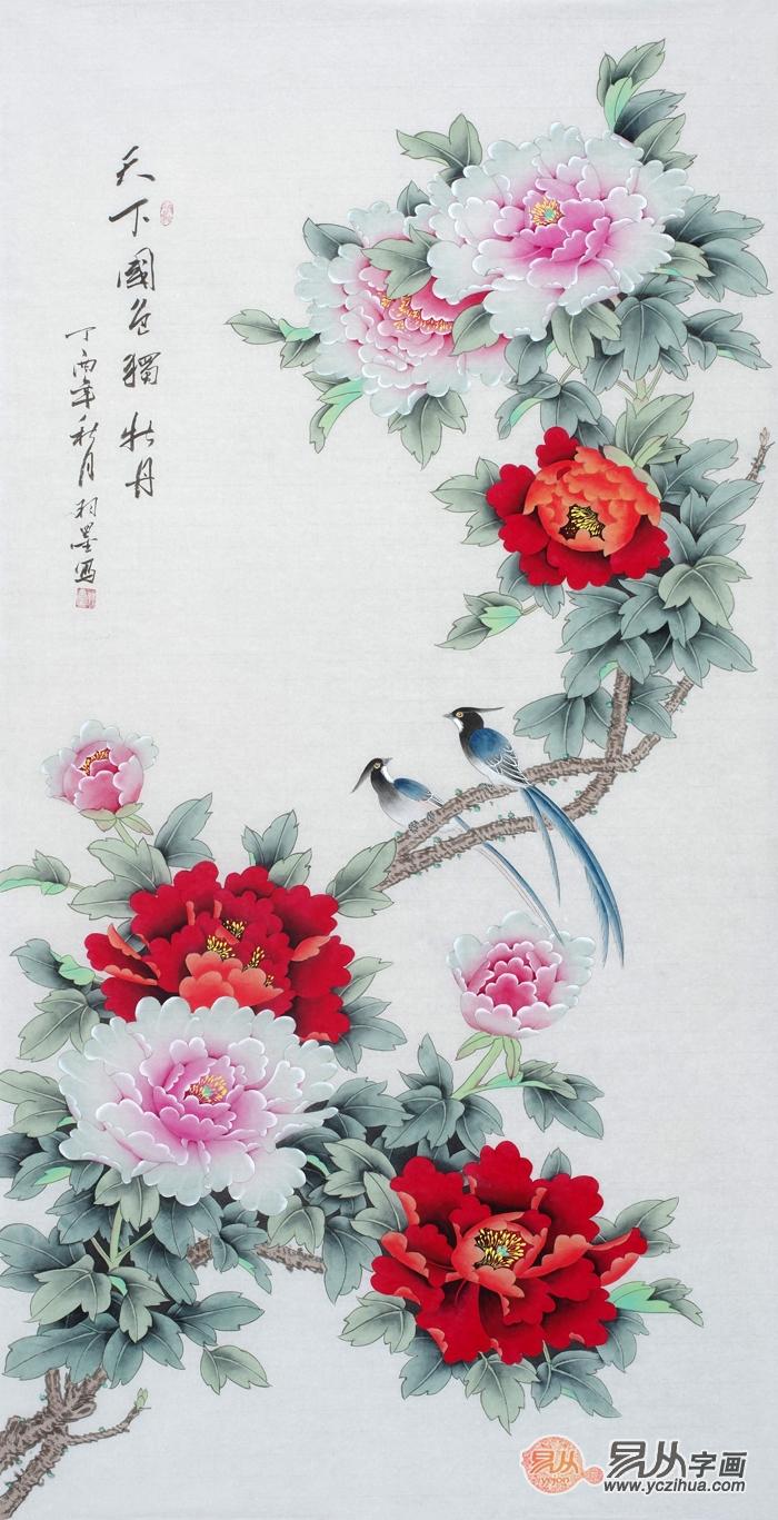 羽墨四尺竖幅牡丹《天下国色独牡丹》(作品来源:易从网)图片