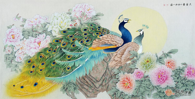 家居装饰画 王一容孔雀牡丹图《大富贵》