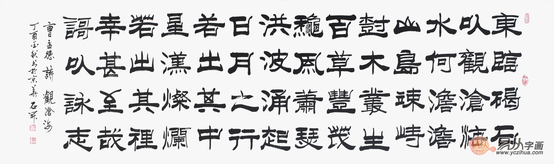 曹操观沧海诗词赏析 当代六位书法家书写