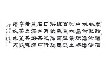 一代梟雄曹操詩詞名篇 石開新品隸書《觀滄?!? title=
