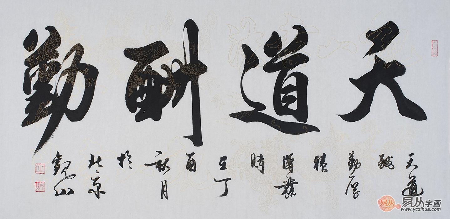 国宾礼特供书画艺术家观山书法《天道酬勤》