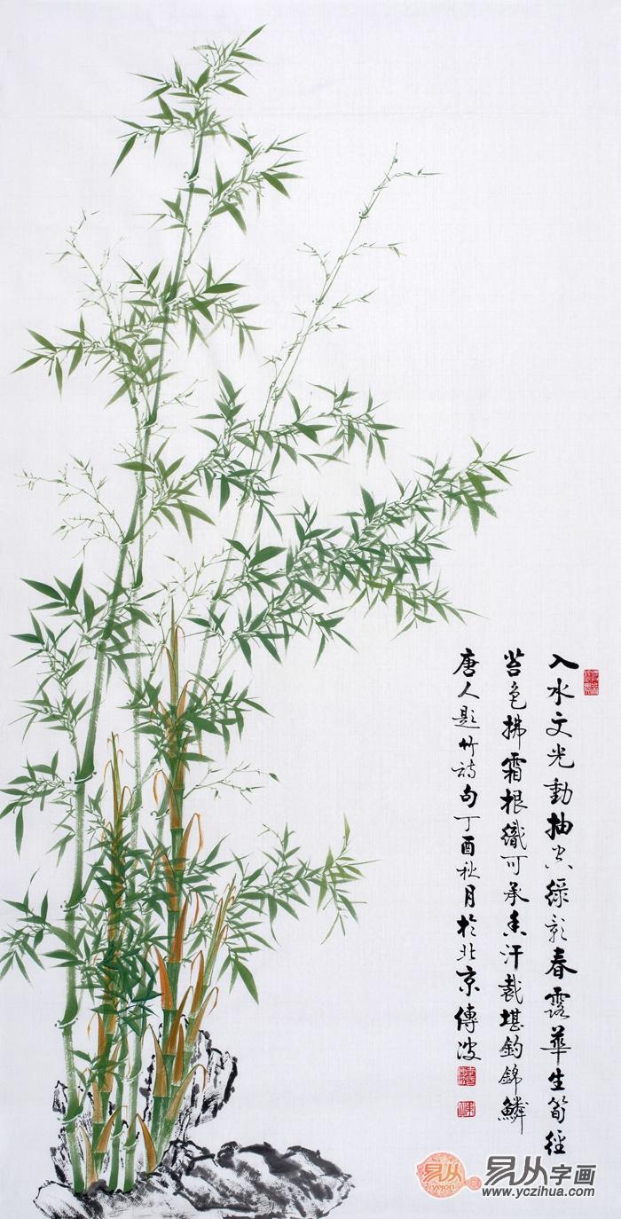 竹子手绘见到你