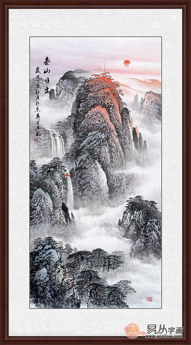泰山日出山水画作品,作品中的山峰高大雄浑,气势如虹,象征着背有靠山