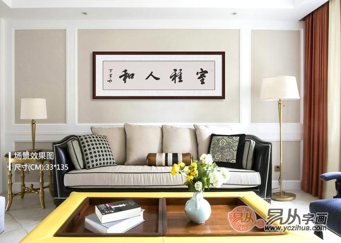 家装客厅适合挂什么画?名家书法尽显家居高品位。在很多人看来,家居装修是件头等大事,其实,在小编看来,家居装饰也同等重要。因为即便装修的再好,也只是外表而已,里面没有什么实质性的东西,主人的品位与涵养还是要靠装饰来体现。一般而言,很多人会选择在客厅挂幅画,但是挂什么画也是有讲究的,因为它的作用不仅仅是美化环境那么简单,更重要的是,从画里我们可以看到主人自身的艺术品位与情趣爱好。
