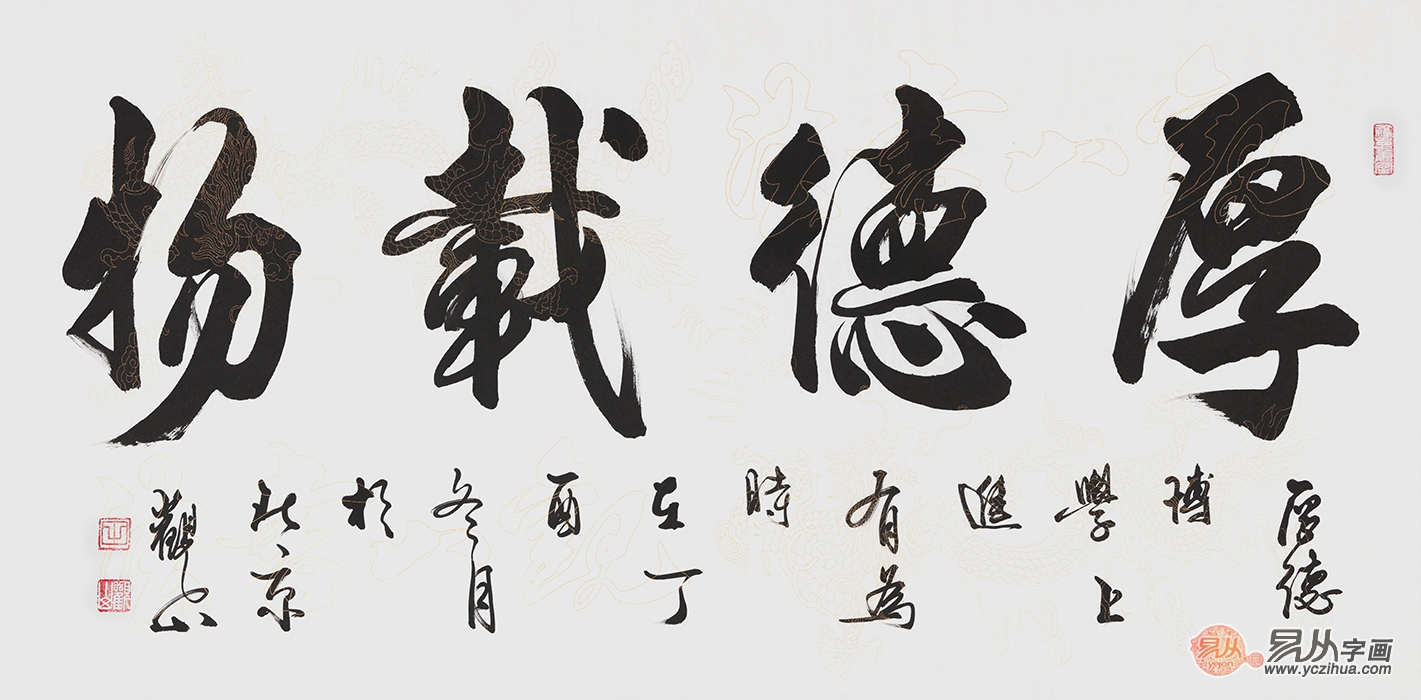 客厅挂字画内容 四字毛笔书法作品