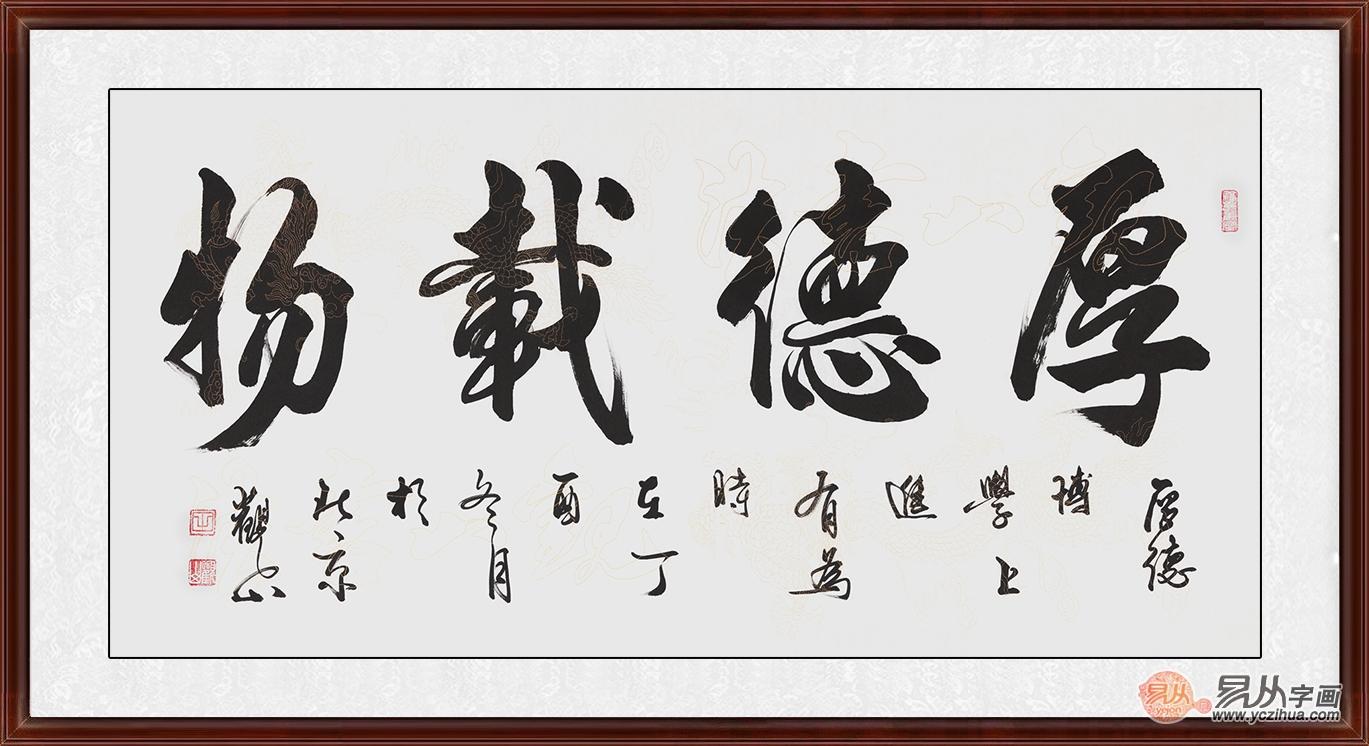 四字书法作品欣赏(图)图片