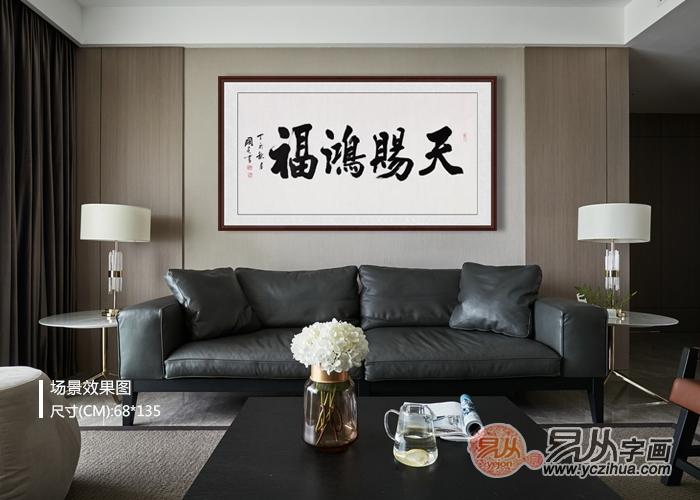 客厅沙发背景墙挂什么画好 书法字画增添客厅书香气息