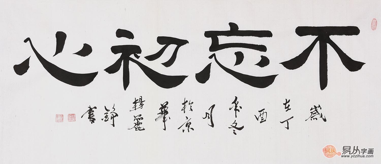 清明节手抄报�:(�yil_杨丽铮隶书书法作品《不忘初心》