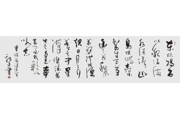 励志书法 郭廷六尺横幅书法《观沧海》