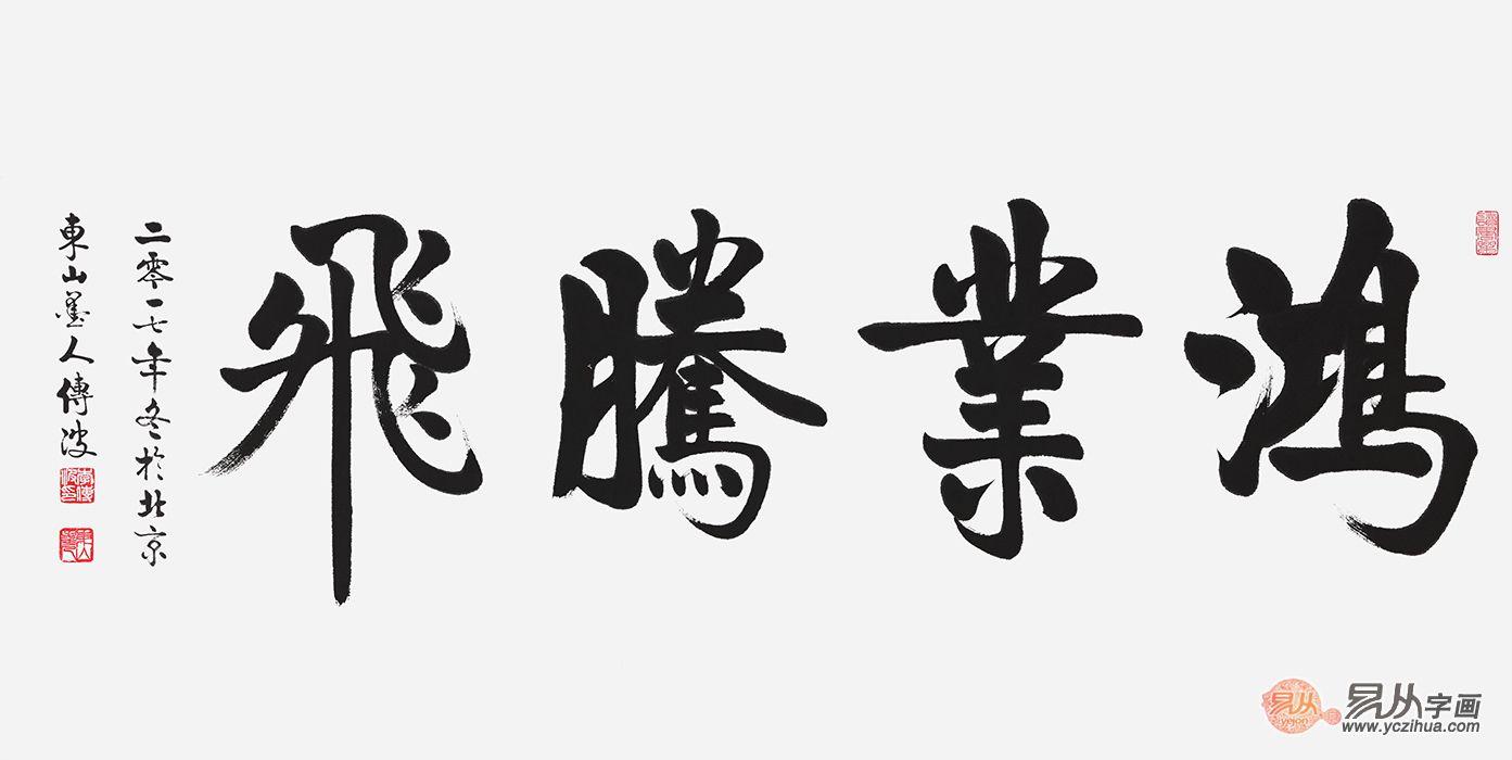 赵文生书法松鹤延年