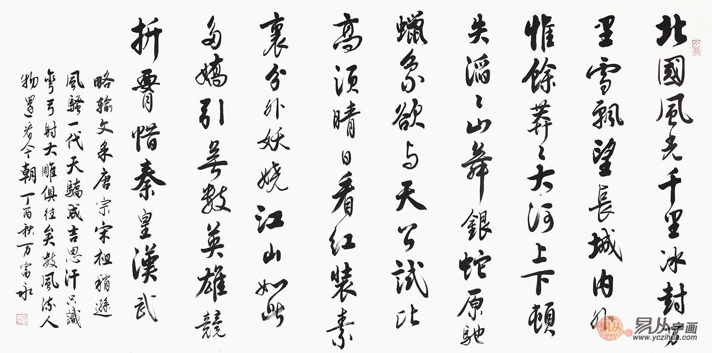 中书协会员 万富永四尺诗词书法《沁园春雪》图片