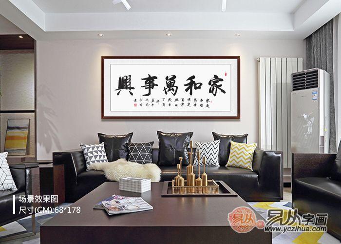 李文志《家和萬事興》