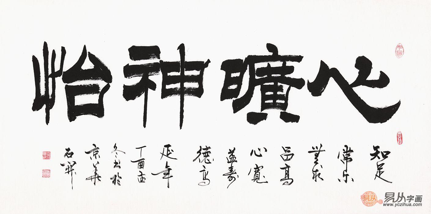 中国当代书法名家石开新品隶书书法欣赏 品书法神韵图片