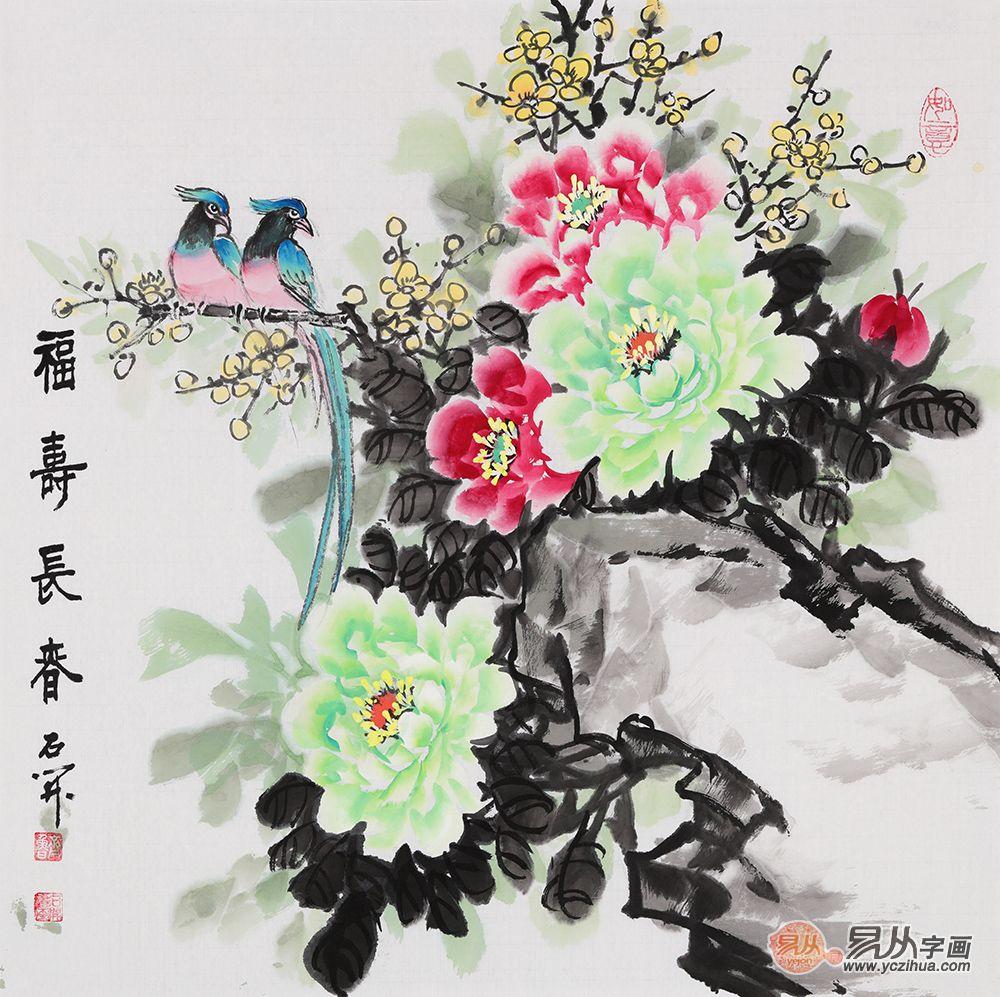 石开斗方花鸟画写意牡丹图《福寿长春》(作品来源:易从网)