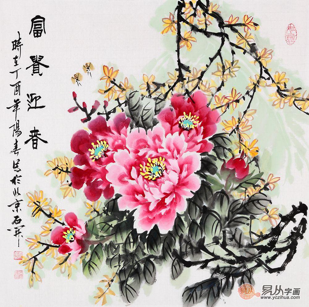 石开新品斗方牡丹图《富贵迎春》(作品来源:易从网)