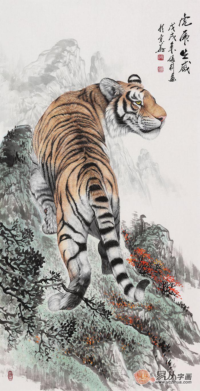 【精品】张利最新四尺动物画老虎图《虎虎生威》