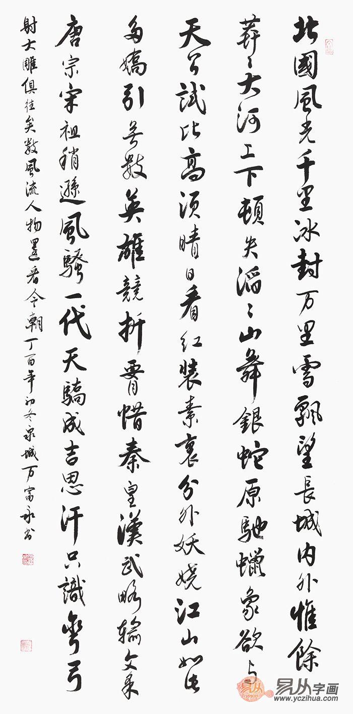 沁园春雪原文书法欣赏