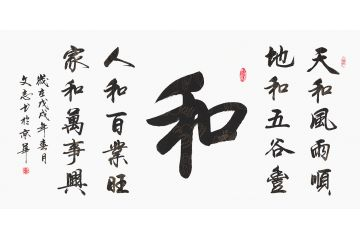 李文志新品行書《和》