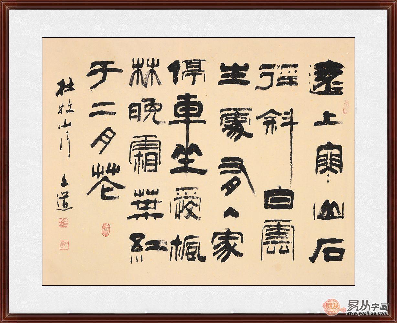 儒雅俊逸,古朴大气--孙文化隶书书法欣赏图片